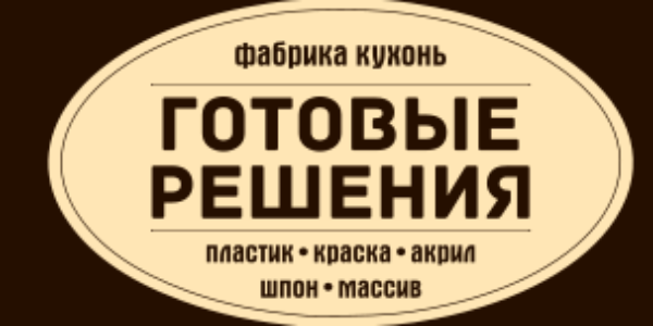 Фабрика кухонь