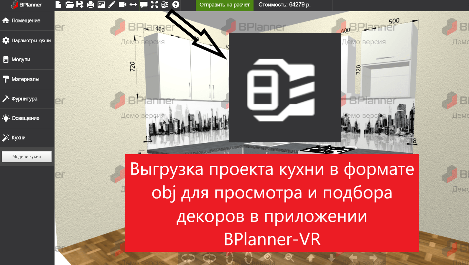 Хотите увидеть свою кухню в виртуальной реальности?