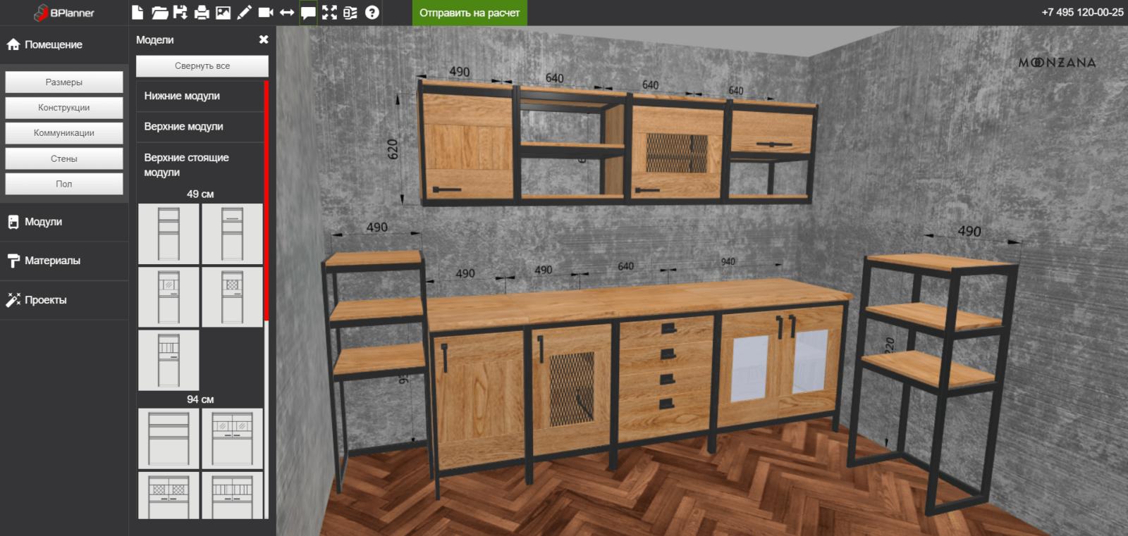 Собственные 3D модели мебели